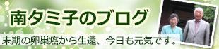 南タミ子のブログ