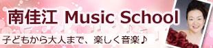 南佳江 Music School